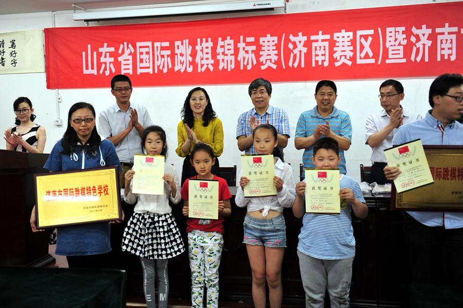 2017年济南市国际跳棋公开赛