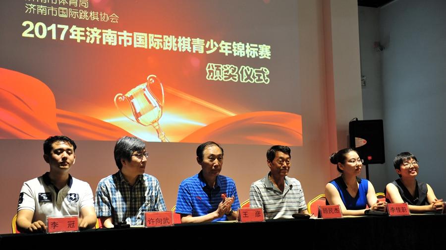 2017年济南市国际跳棋青少年锦标赛